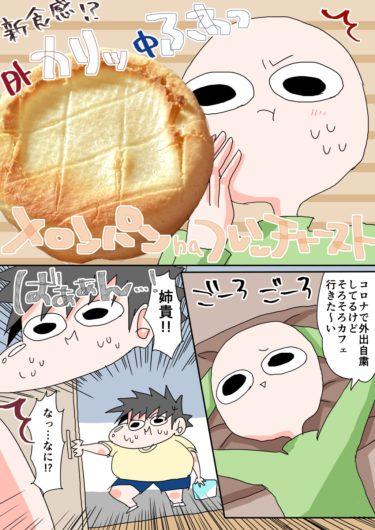 PR漫画せるくるさん「メロンパンnaフレンチトースト」